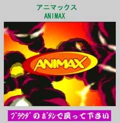 http://www.anime.com.ru/news/03112007/animax.jpg
